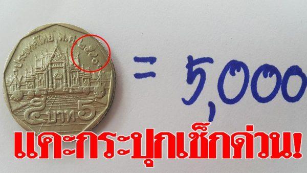 今すぐチェック!仏暦2540年鋳造の5バーツ硬貨が5000バーツで売れるらしい!