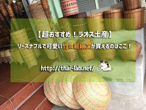 【超おすすめ!ラオス土産】リーズナブルで可愛い竹&籠細工が買えるのはここ!