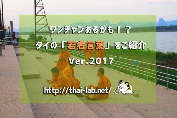 ワンチャンあるかも!?タイの「若者言葉」をご紹介 Ver.2017