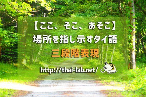 【ここ、そこ、あそこ】場所を指し示すタイ語の三段階表現
