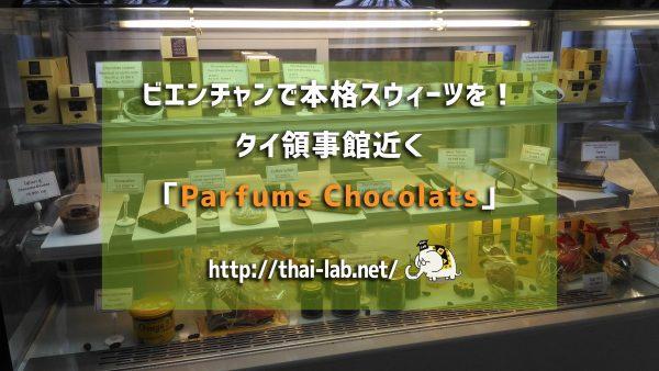 ビエンチャンで本格スウィーツを!タイ大使館領事部近く「Parfums Chocolats」