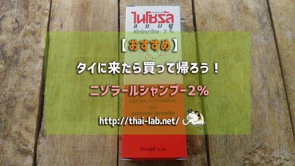 【強力発毛効果】タイに来たら買って帰ろう!ニゾラールシャンプー2%