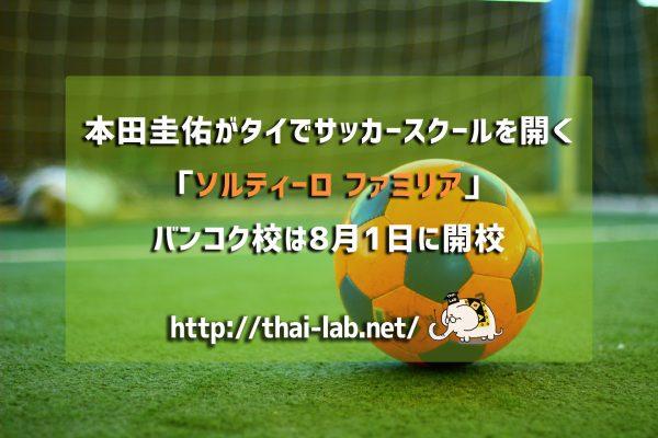 本田圭佑がタイでサッカースクールを開く「ソルティーロ ファミリア」バンコク校は8月1日に開校