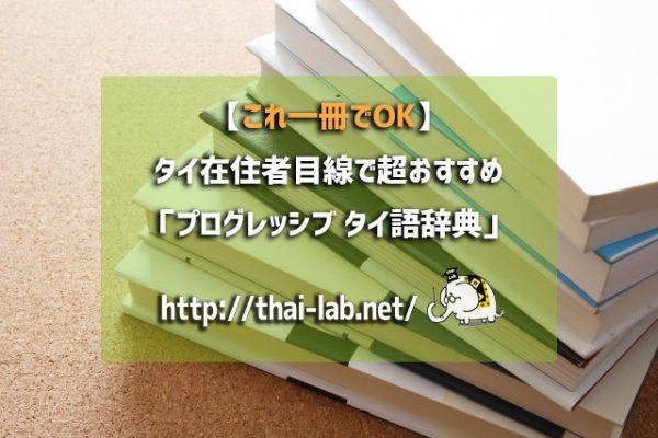 【これ一冊でOK】タイ在住者目線で超おすすめ「プログレッシブ タイ語辞典」