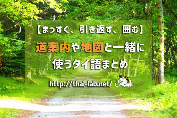 【まっすぐ、引き返す、囲む】道案内や地図と一緒に使うタイ語まとめ
