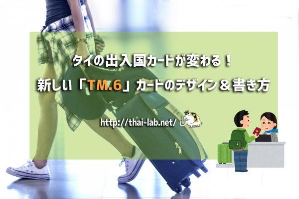 【画像&動画で説明】タイの新しい出入国カード「TM.6」のデザイン&書き方