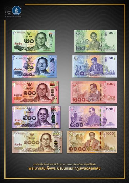 タイ銀行が新しい記念バーツ紙幣を発行&タイのレアなお札【財布をチェック】