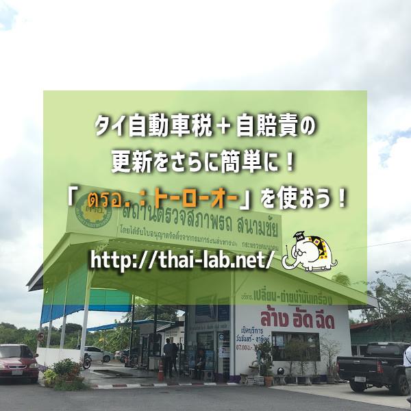 タイ自動車税+自賠責の更新をさらに簡単に!「 ตรอ.:トーローオー」を使おう!