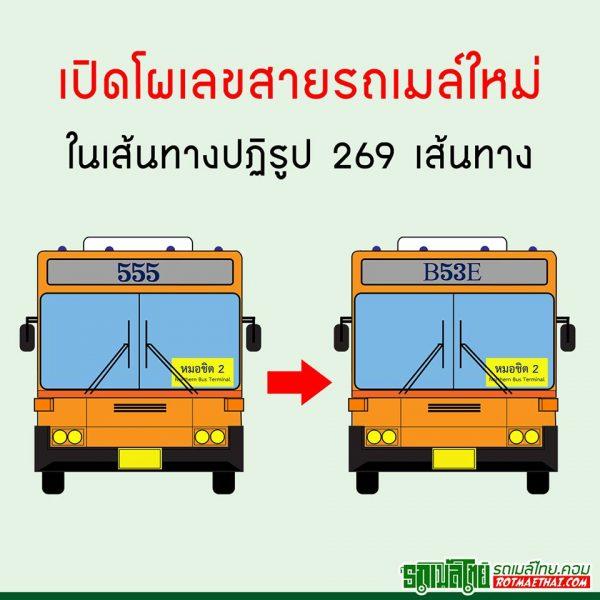 一大事!バンコク路線バスのルートとナンバーが大幅変更するらしい…
