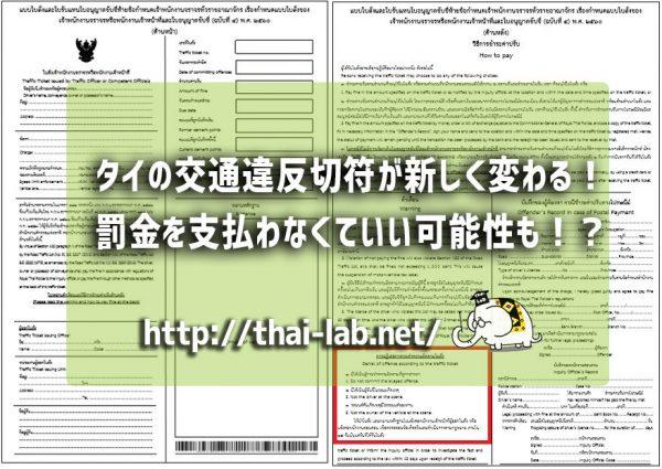 タイの交通違反切符が新しく変わる!罰金を支払わなくていい可能性も!?