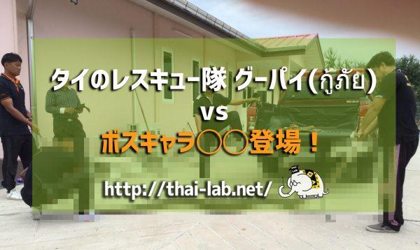 【閲覧注意】 ボスキャラ◯◯登場 vs タイのレスキュー隊 グーパイ(กู้ภัย)