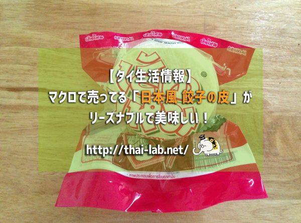 マクロで売ってる「日本風 餃子の皮」がリーズナブルで美味しい!【タイ生活情報】