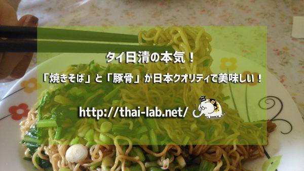 タイ日清の本気!「焼きそば」と「豚骨」が日本クオリティで美味しい!