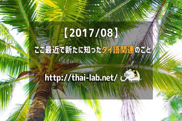 【2017/08】 ここ最近で新たに知ったタイ語関連のこと