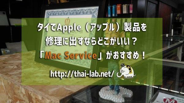 タイでApple(アップル)製品を修理に出すならどこがいい?「Mac Service」がおすすめ!