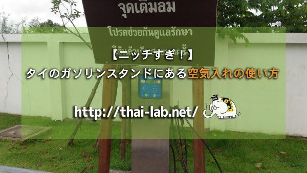【ニッチすぎ!】タイのガソリンスタンドにある空気入れの使い方
