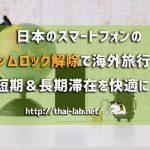 日本のスマートフォンのシムロック解除で海外旅行や短期&長期滞在を快適に!