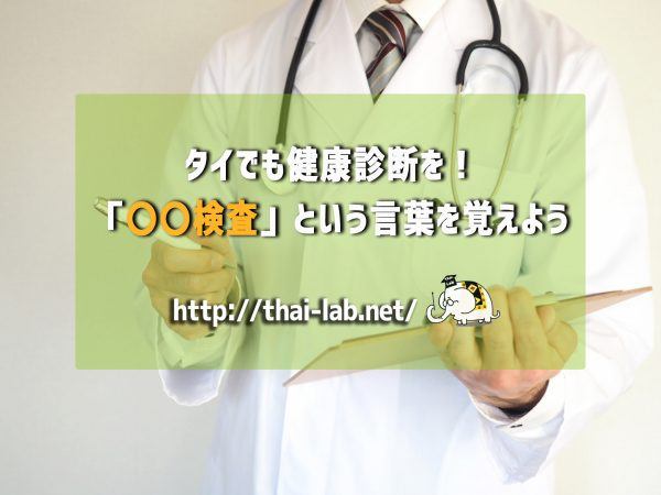 タイでも健康診断を!「〇〇検査」という言葉を覚えよう
