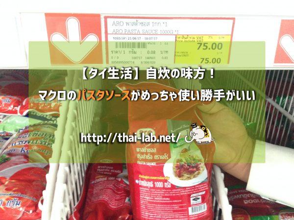 【タイ生活】自炊の味方!マクロのパスタソースがめっちゃ使い勝手がいい
