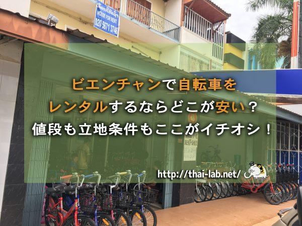 ビエンチャンで自転車をレンタルするならどこが安い?値段も立地条件もここがイチオシ!