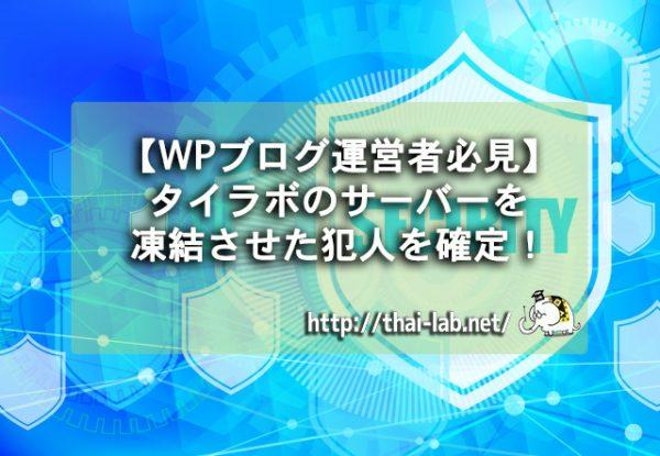 【WPブログ運営者必見】タイラボのサーバーを凍結させた犯人を確定!