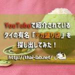 YouTubeで紹介されているタイの有名「デカ盛り店」を探し出してみた!