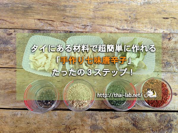 タイにある材料で超簡単に作れる「手作り七味唐辛子」たったの3ステップ!