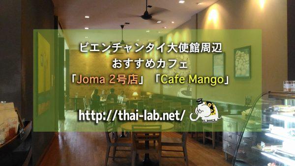 ビエンチャンタイ大使館周辺おすすめカフェ「Joma 2号店」「Cafe Mango」