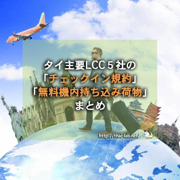 タイ主要LCC5社の「チェックイン規約」「無料機内持ち込み荷物」まとめ