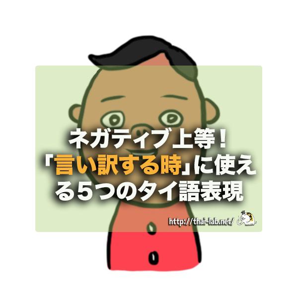 ネガティブ上等!「言い訳する時」に使える5つのタイ語表現