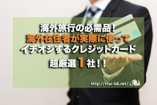 もう迷わない!海外在住者が実際に使ってイチオシするクレジットカード 超厳選1社!!