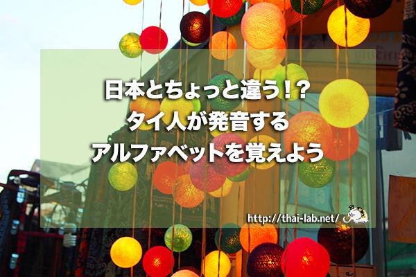 日本とちょっと違う!?タイ人が発音するアルファベットを覚えよう