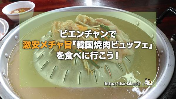ビエンチャンで激安メチャ旨「韓国焼肉ビュッフェ」を食べに行こう!