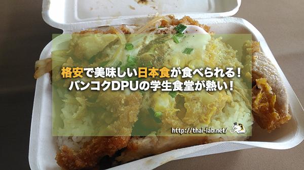 格安で美味しい日本食が食べられる!バンコクDPUの学生食堂が熱い!
