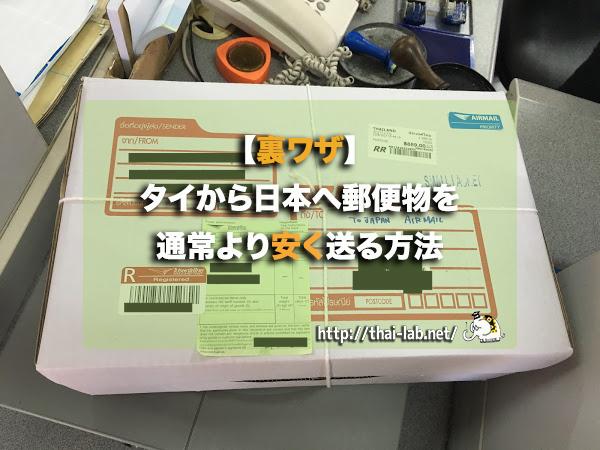 【裏ワザ】タイから日本へ郵便物を通常より安く送る方法