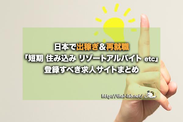 日本で出稼ぎ&再就職「短期 住み込み リゾートアルバイトなど」登録すべき求人サイトまとめ