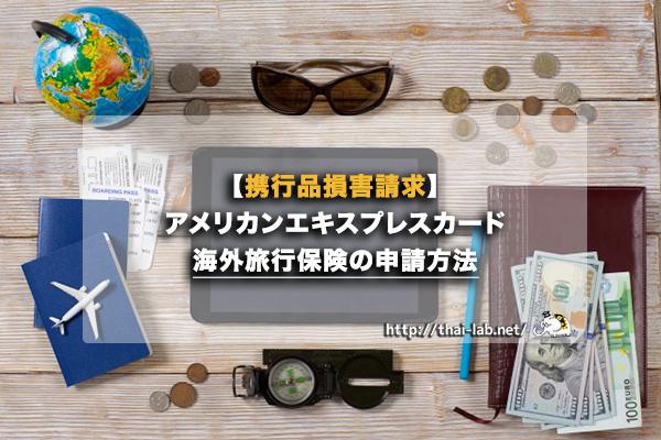 【携行品損害請求】アメリカンエキスプレスカード海外旅行保険の申請方法(セゾン)