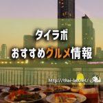 【画像多め】バンコクの美味しいパン屋さん厳選3店ご紹介!【意識バリ高】