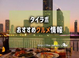 バンコクでおすすめの高クオリティ「ホテルビュッフェ&バイキング」10選!!【食べ放題】