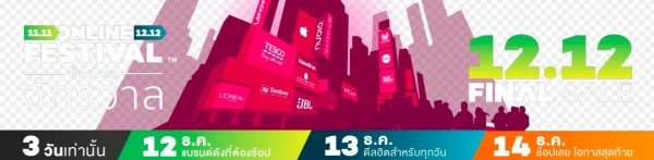 タイのAmazon「ラザダ」が三日間限定の年末セール【12/12-14】