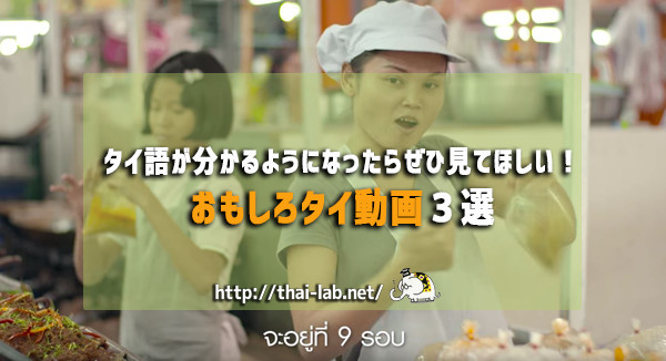 タイ語が分かるようになったらぜひ見てほしい!おもしろタイ動画3選