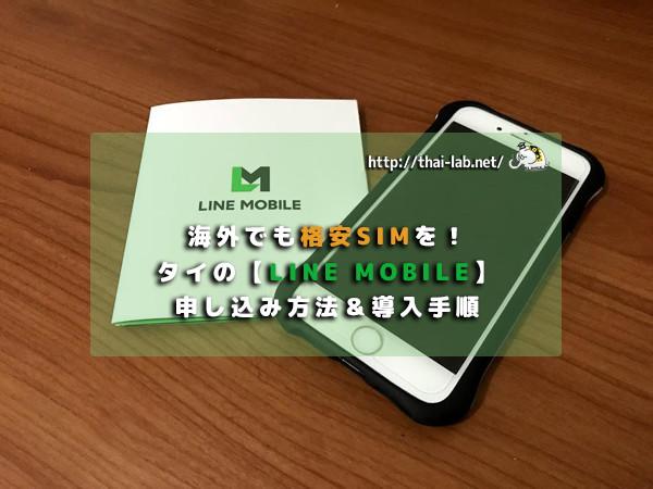 海外でも格安SIMを!タイの【LINE MOBILE】申し込み方法&導入手順