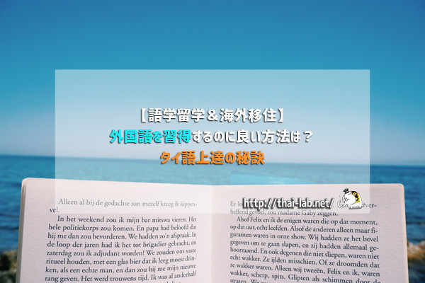 【語学留学&海外移住】外国語を習得するのに良い方法は?タイ語上達の秘訣