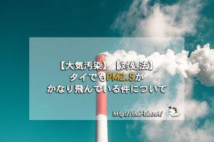 【大気汚染 動画あり】タイでもPM2.5がかなり飛んでいる件について【対処法】