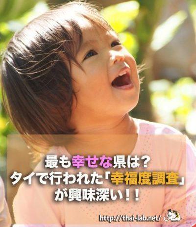 最も幸せな県は?タイで行われた「幸福度調査」が興味深い!!