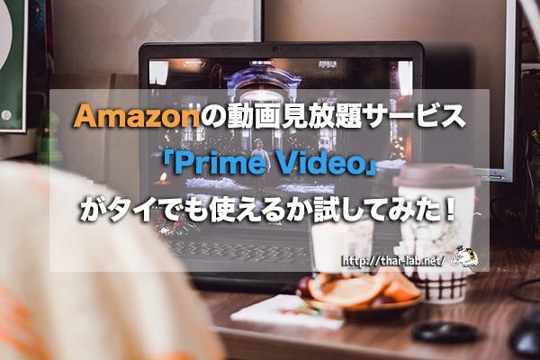 Amazonの動画見放題サービス「Prime Video」がタイでも使えるか試してみた!