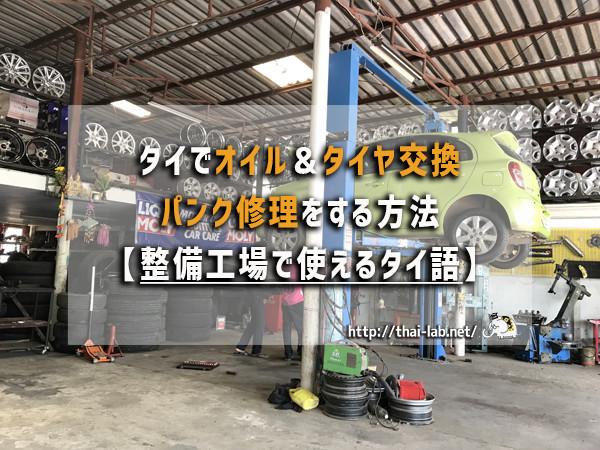 タイでオイル&タイヤ交換、パンク修理をする方法と費用【整備工場で使えるタイ語】