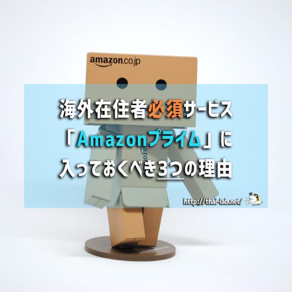 海外在住者必須サービス「Amazonプライム」に入っておくべき4つの理由
