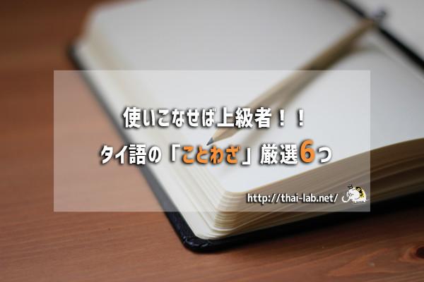 使いこなせば上級者!!タイ語の「ことわざ」厳選6つ