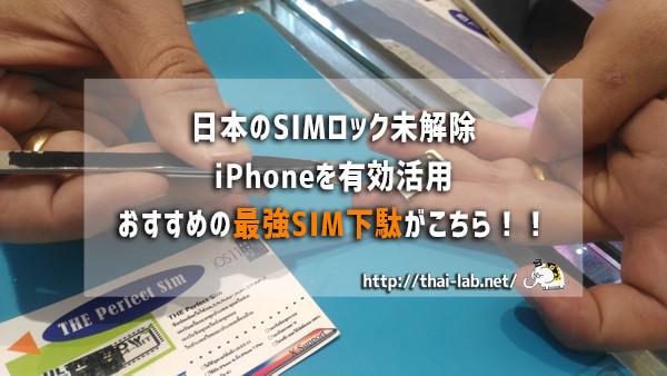日本のSIMロック未解除iPhoneを有効活用 おすすめの最強SIM下駄がこちら!!
